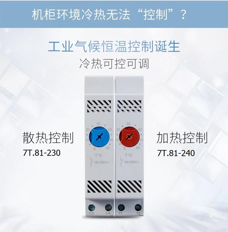 工业温控器7T.81-230 柜体恒温器 机箱温控器